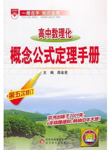 基础知识手册-高中数理化概念公式定理(14年最新版)