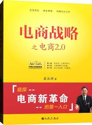 电商战略之电商2.0(平装版)(姜汝祥博士继引领管理变革的《请给我结果》《新执行》后,第一本从战略角度解读电商的书籍,移动互联时代的必读书,传统企业转型电商必读书)