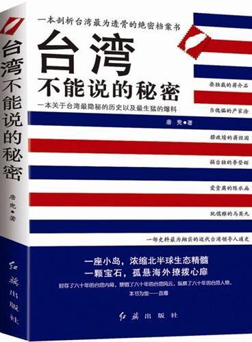 台湾不能说的秘密(剖析台湾、解密台湾、直播台湾风云、台湾内幕和台湾各届领导人的执政理念和所做所为。)