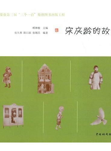 中华子孙丛书:宋庆龄的故事