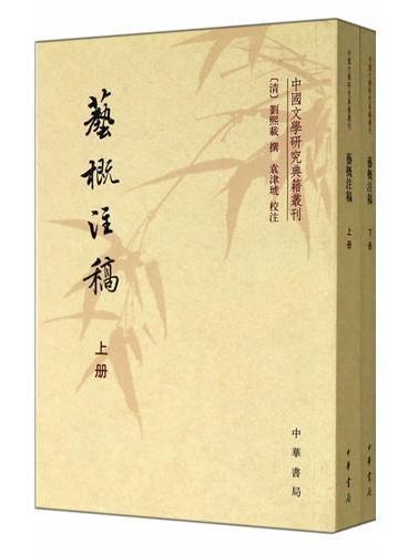 艺概注稿(上下册)——中国文学研究典籍丛刊