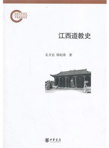 江西道教史--国家社科基金后期资助项目