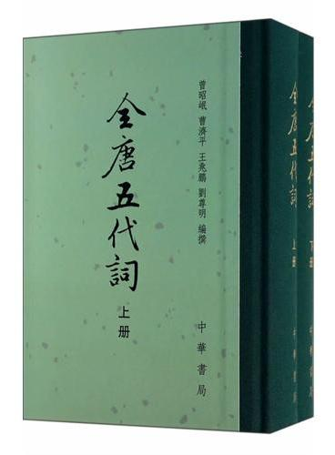 全唐五代词(全二册)(精)