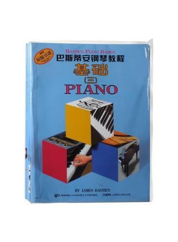 巴斯蒂安钢琴教程(3)(共5册,汲取国际钢琴教育最新理念,根据儿童生理、心理特征编写的一套最易学习、趣味性并附有引导性详解的钢琴基础教程。钢琴教育家周广仁教授鼎力推荐!)