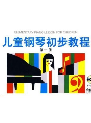 儿童钢琴初步教程(第一册).有声版(附VCD光盘两张)