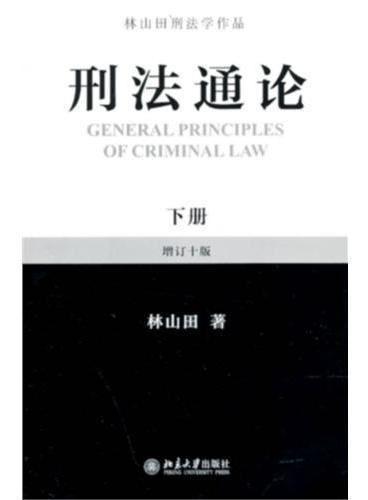 刑法通论(下册)