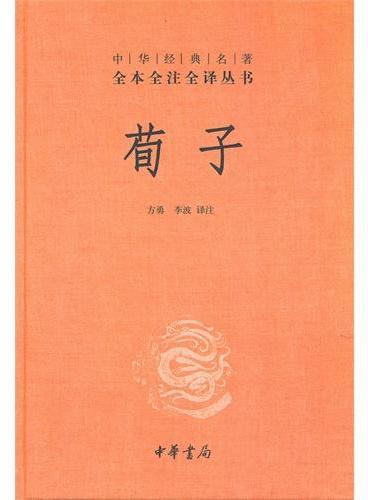 荀子--中华经典名著全本全注全译丛书