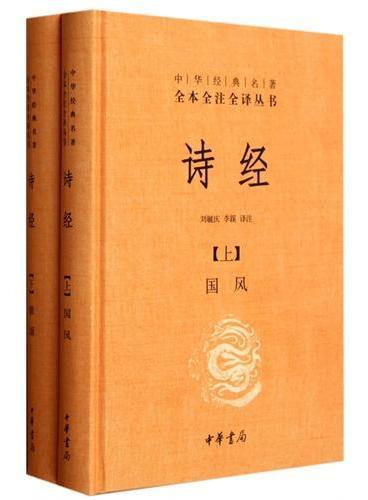 诗经(上下册)精--中华经典名著全本全注全译丛书