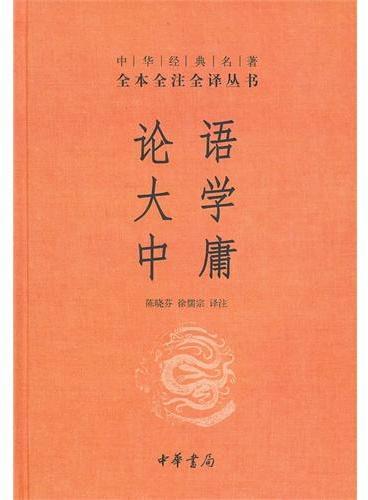 论语 大学 中庸--中华经典名著全本全注全译丛书