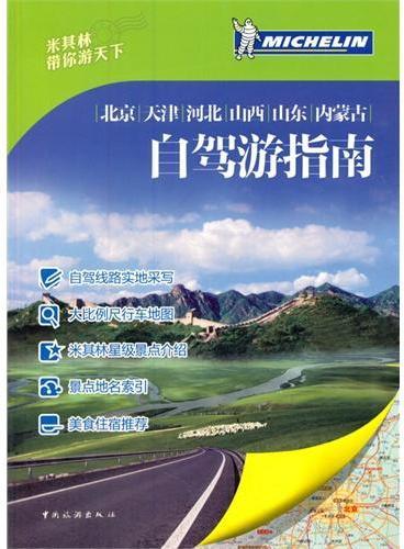 米其林带你游天下-北京/天津/河北/山西/山东/内蒙古自驾游指南