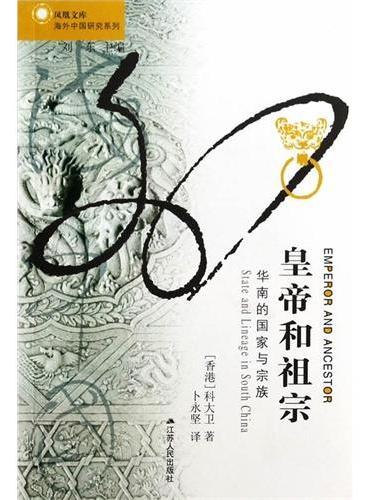 皇帝和祖宗:华南的国家与宗族 凤凰文库