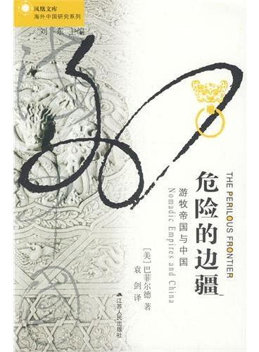 危险的边疆: 游牧帝国与中国  凤凰文库 (新)