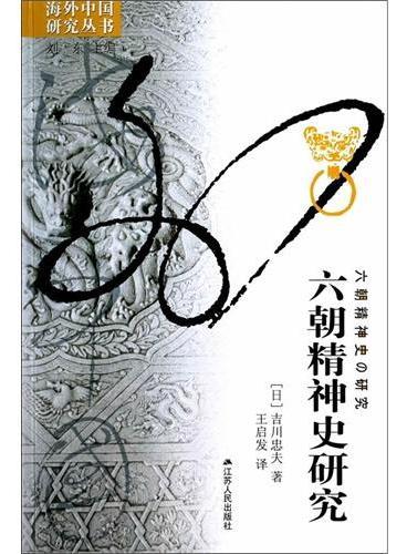 六朝精神史研究 海外(新)