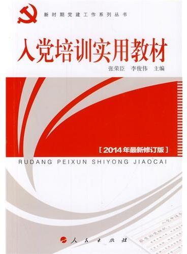 入党培训实用教材(2014年最新修订版)(Y)*(新时期党建工作系列丛书)