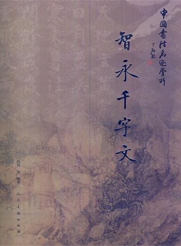 中国书法名迹赏析 智永千字文