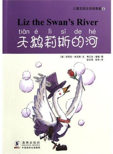 儿童双语注音故事集(全十册)--天鹅莉斯的河