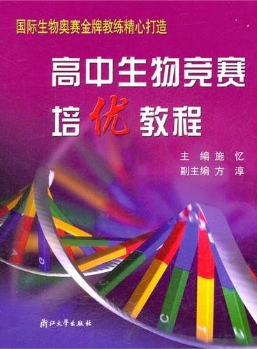 高中生物竞赛培优教程(新)