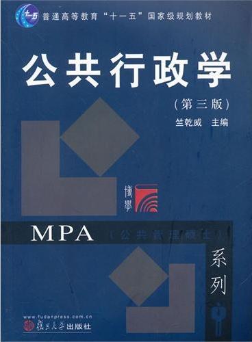 复旦博学·MPA系列:公共行政学(第三版)