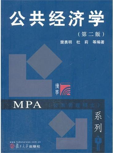 复旦博学·公共管理硕士(MPA)系列:公共经济学(第二版)