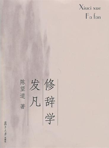 复旦博学·经典教材系列:修辞学发凡