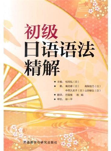 初级日语语法精解(2014版)