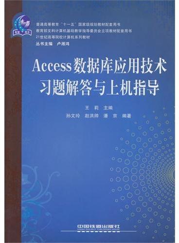 (教材)Access数据库应用技术习题解答与上机指导