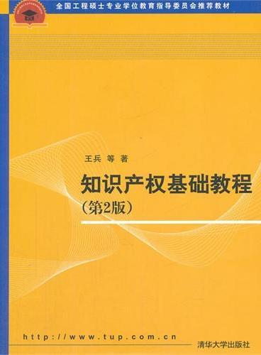知识产权基础教程 第2版(全国工程硕士专业学位教育指导委员会推荐教材)