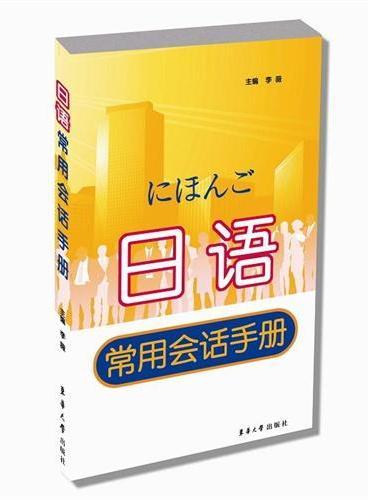 日语常用会话手册