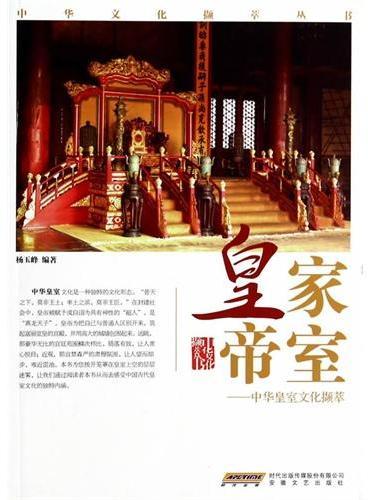 皇家帝室——中华皇室文化撷萃