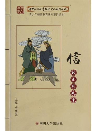 中华民族优秀传统文化教育丛书:信的系列故事