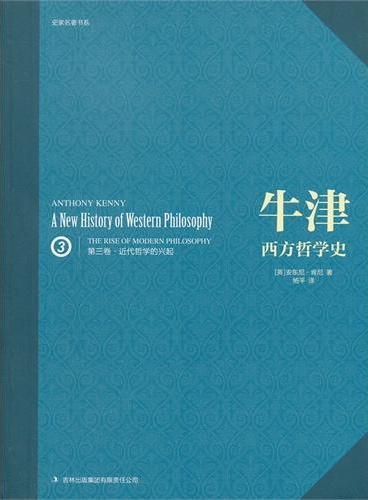 牛津西方哲学史  第三卷.近代哲学的兴起