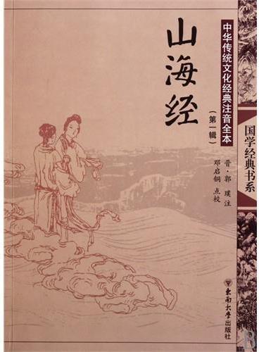 中华传统文化经典注音全本(第1辑)·山海经