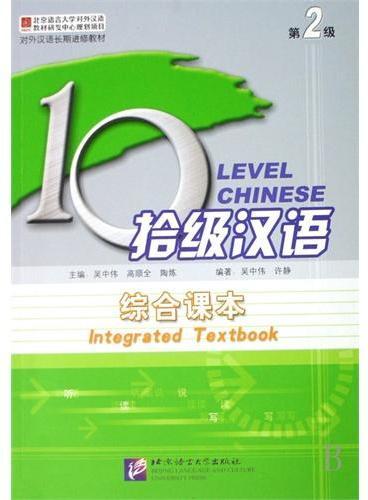 拾级汉语 第2级 综合课本