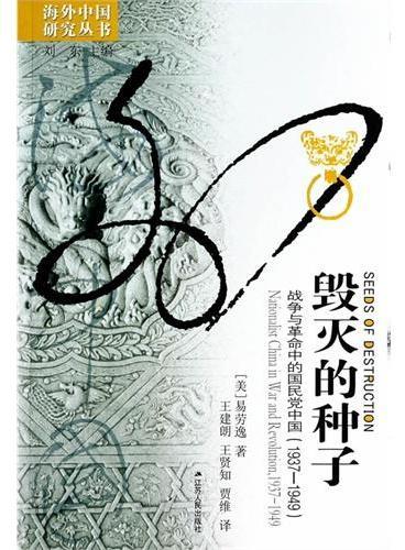 毁灭的种子:战争与革命中的国民党中国(1937-1949) 海外 (新)