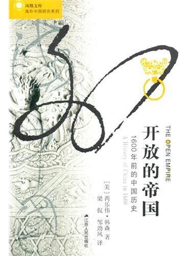 开放的帝国:1600前的中国历史 凤凰文库(新)