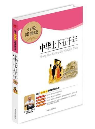 中华上下五千年 (分级阅读无障碍导读版,教育部新课程标准推荐书目,最新修订版)