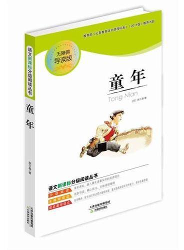 童年(分级阅读无障碍导读版,教育部新课程标准推荐书目,最新修订版)