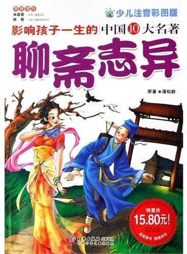 聊斋志异/影响孩子一生的中国十大名著(超低价典藏版)