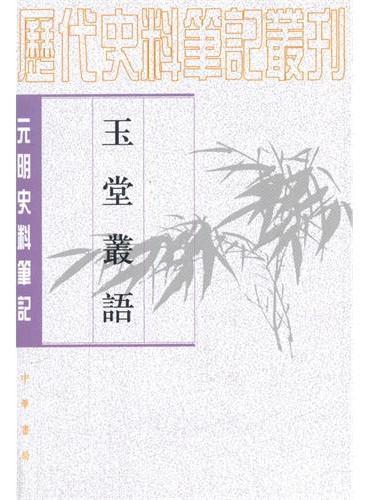 玉堂丛语——元明史料笔记丛刊