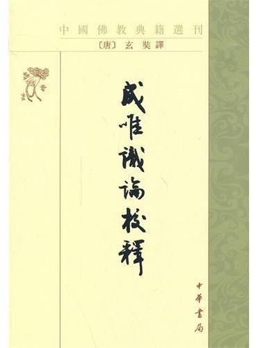 成唯识论校释——中国佛教典籍选刊