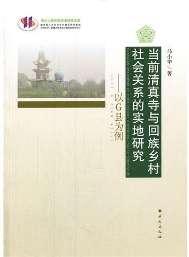 当前清真寺与回族乡村社会关系的实地研究:以G县为例