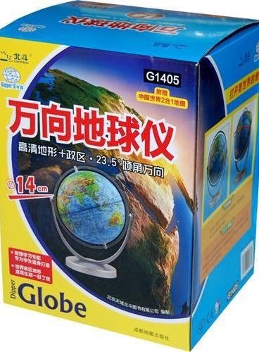 地形仪(14cm地形?政区版  倾角万向  附赠中国世界2合1地图)G1405