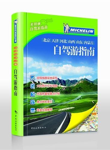 自驾游指南(北京、天津、河北、山西、山东)