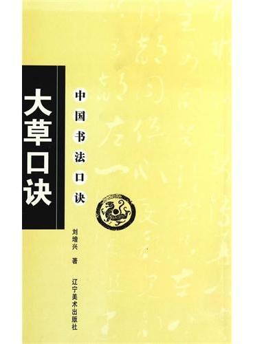 中国书法口诀-大草口诀