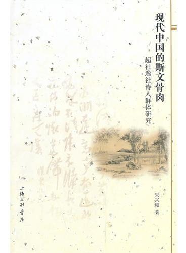 现代中国的斯文骨肉:超社逸社诗人群体研究