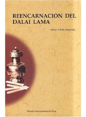 达赖喇嘛转世(西)