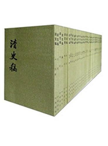 清史稿 1-48册