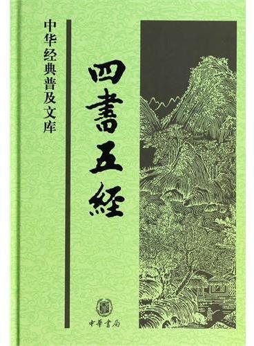 四书五经--中华经典普及文库(精)