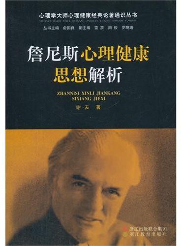 心理学大师心理健康经典论著通识丛书:詹尼斯心理健康思想解析