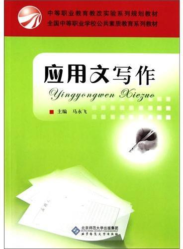 应用文写作(全国中等职业学校公共素质教育系列教材)